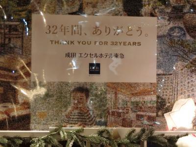 施設暮らしの義母を連れ、銚子から犬吠埼、成田へ。その4  さよなら成田エクセルホテル東急!!