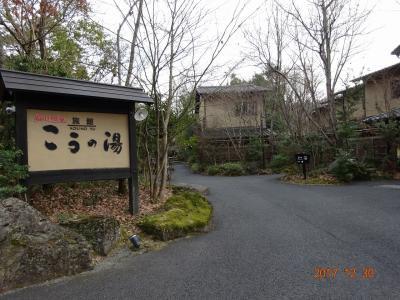 年末の黒川温泉 こうの湯と高千穂峡・熊本城へ