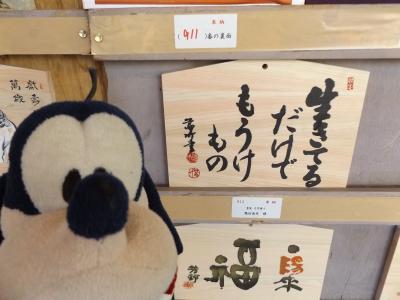 グーちゃん、大手町へ箱根駅伝を見に行く!(A HAPPY 乳 いやん!編)