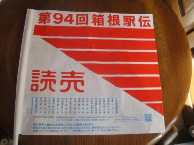 第94回 箱根駅伝 観戦