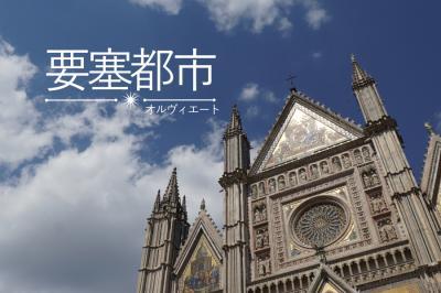 初めてのイタリアひとり旅④~オルヴィエート編~