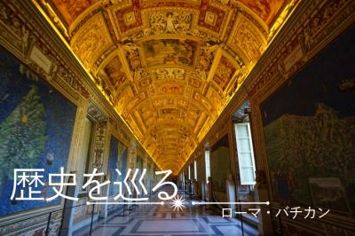 初めてのイタリアひとり旅⑤~ローマ・バチカン編~