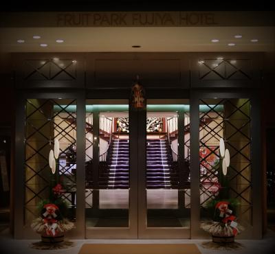 2018年最初の旅 ☆ フルーツパーク富士屋ホテル