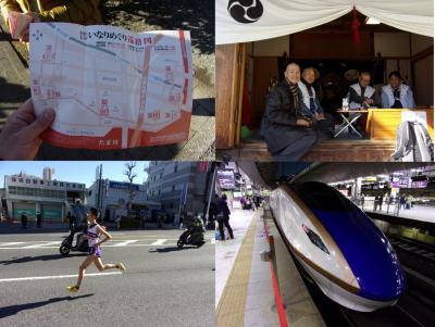 羽田七福いなりめぐりと箱根駅伝応援 そして北陸新幹線グランクラスに乗ってVIPに帰宅