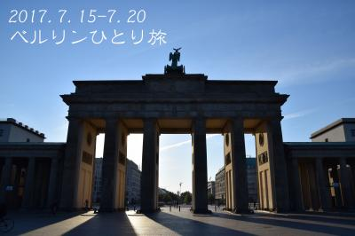 ●ひとりでベルリンを巡る(11)最後の晩餐でようやくのドイツ料理!〆にまたブランデンブルク門みて帰国●