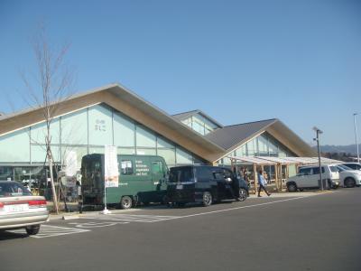 道の駅「益子(ましこ)」栃木県芳賀郡益子町大字長堤2271