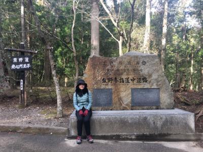 1月3連休、前日予約の川湯温泉に泊まって熊野古道中辺路歩き。発心門王子から熊野本宮まで。