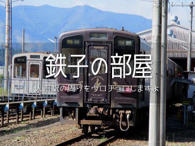 鉄子の部屋 人吉駅の周りをウロチョロしますよ
