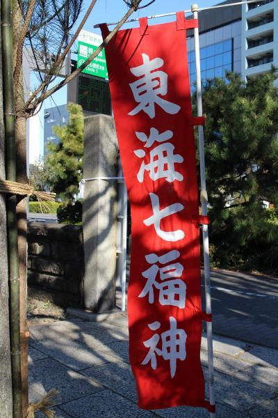 今年の七福神めぐりは東海七福神、旧東海道の面影を残す街並みを歩く。