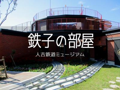 鉄子の部屋 人吉鉄道ミュージアム