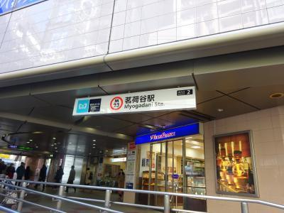 小石川七福神めぐり 茗荷谷~東京ドーム