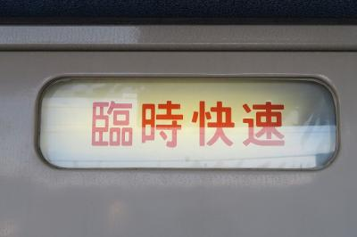 「乗り鉄」18きっぷ消化の旅