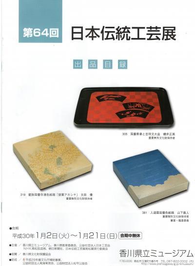 大阪でも開催されるけれど、香川県立ミュージアムまで 伝統工芸展を見に行くことに決定!