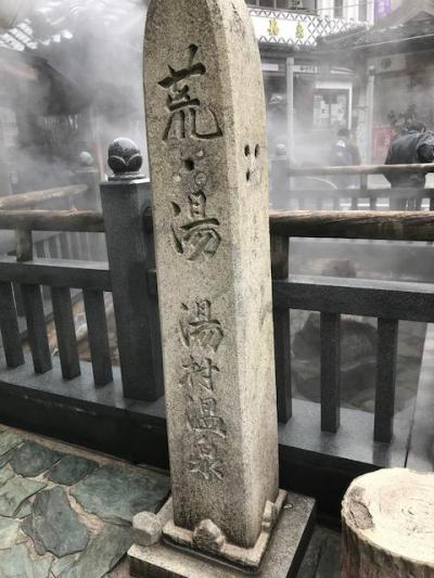 湯村温泉旅