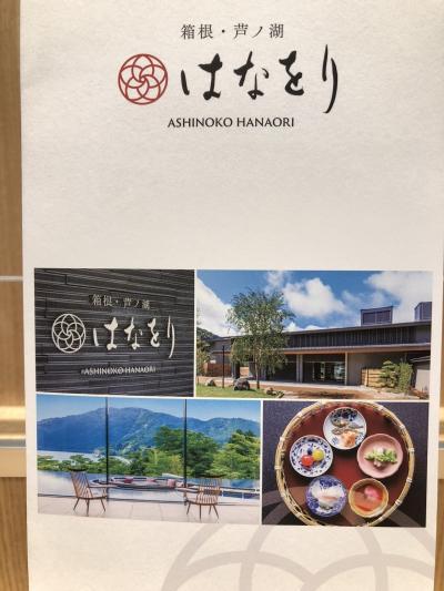 2017紅葉の箱根旅行