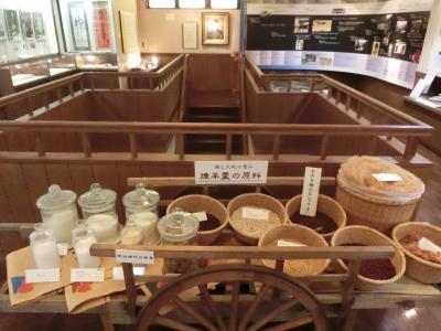成田羊羹博物館
