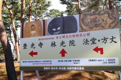 今年も「京の冬の旅」シーズン始まる。京都御所と相国寺をメインに歩き、土産は阿闍梨餅満月。