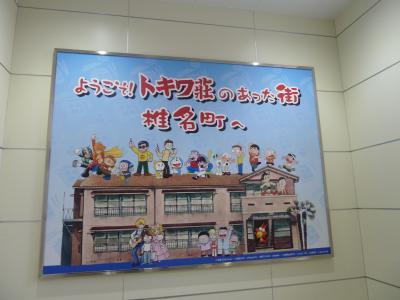 青春のトキワ荘