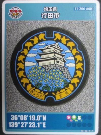 日本一周・歩き旅から始まったマンホール蓋探し