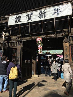 2018年01月 妙法寺、明治神宮に参拝に行ってきました。