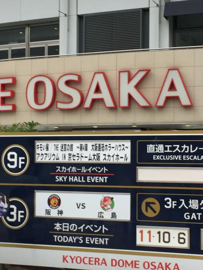 なんでやねん!広島から京セラドームへ目的果たしに(笑)