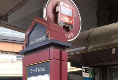 仙台・牛たんと雪の作並温泉 師走の女子旅  1泊2日 2日目