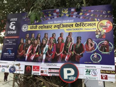 2017.12.30 ネパール・ポカラ/ロタ・ロサール祭り