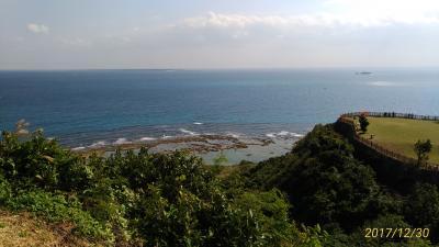 2017 年末沖縄 ドライブ&温泉 旅行記