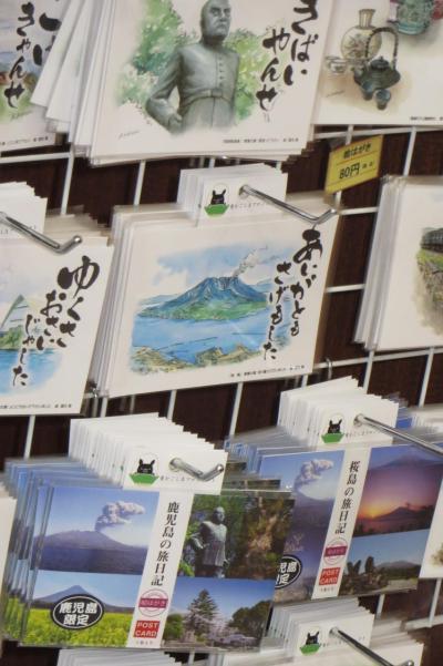 フルムーンパスで行く、宮崎・鹿児島の旅~長い長い道のり、九州は静岡より寒い!