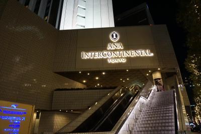 ANAインターコンチネンタルホテル東京に泊まるという旅