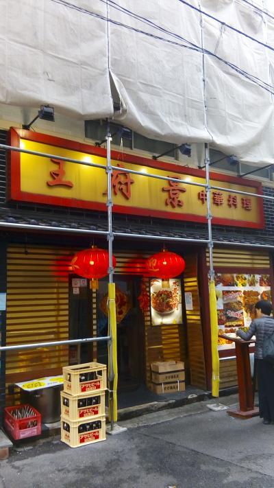 王府景(中華料理)