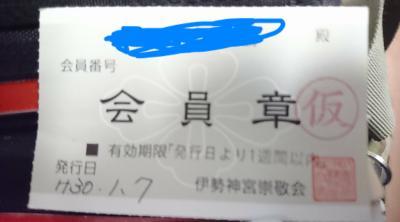 18年始・内宮(伊勢神宮内宮とおはらい町)編