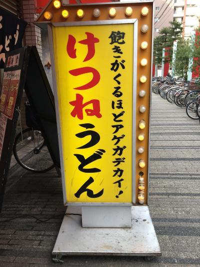 日本一長いアーケード商店街 天神橋筋商店街へ行きました。