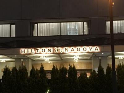 いつも通りの満喫。名古屋Hilton。