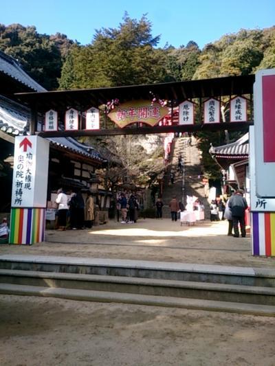 2018初詣★倉敷由加山・あんころ餅といちご大福