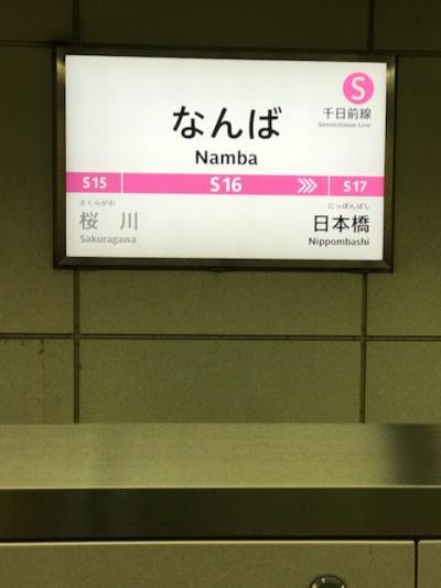 またまた弾丸大阪
