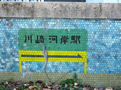 南武線矢向駅から川崎河岸駅までの貨物線跡の痕跡を求めて