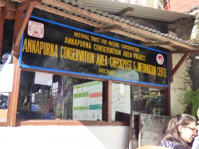 2017年12月31日 ネパール/ビレンタンテ国立公園管理事務所1,025m編