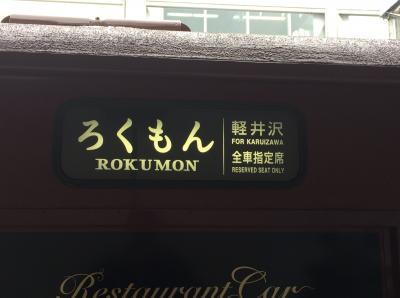 観光列車「ろくもん2号」に乗車する