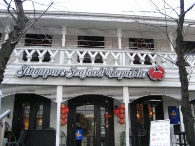 ランチde世界旅行-2 東南アジア・シンガポール