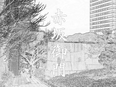 春が来る前に、大山詣  一、赤坂御門 ~ 三軒茶屋