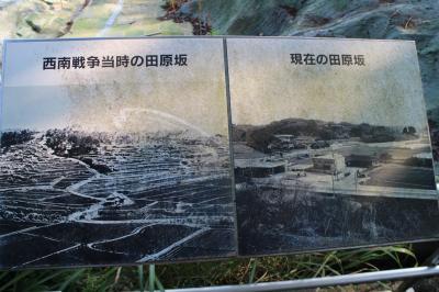 2017熊本3日間の旅 2日目 田原坂 西南戦争の激戦地