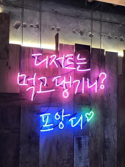 韓国では三十路。引きこもり女の一人旅。その1。