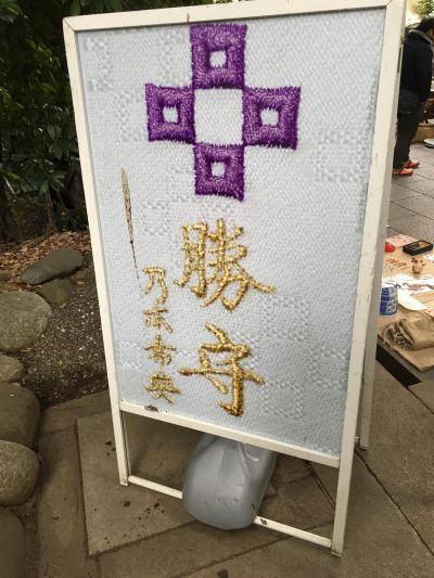 旧乃木邸~乃木神社へ行き、乃木神社骨董市をぶらり。