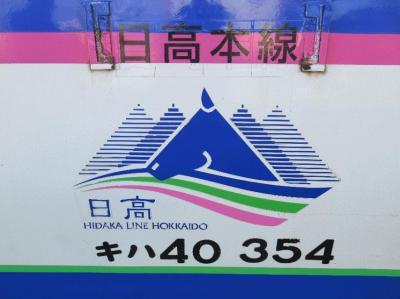 JR北海道の様子を確かめに行く旅
