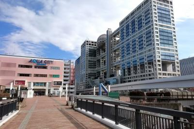 1月末の東京 ラスト お台場散策~西小山~帰福