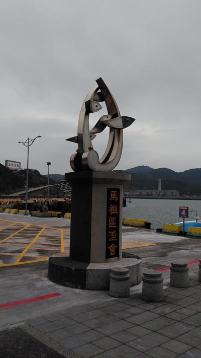 地歩に無い台湾旅行001:中国大陸から船で行ける・馬祖島‐01