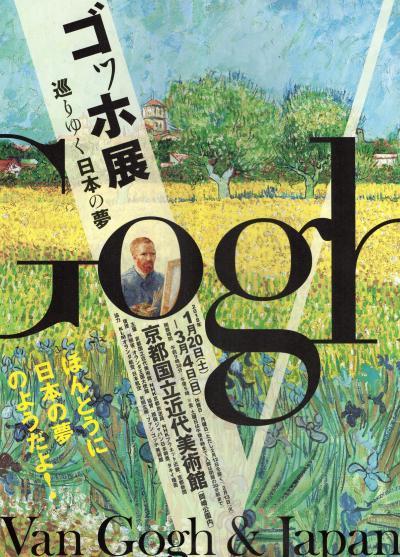 **二度あることは三度ある*** ゴッホ展は、京都・名古屋・そして、また京都で~