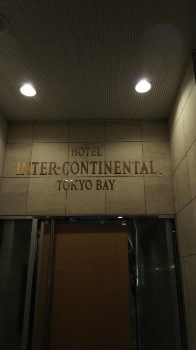 インターコンチネンタル東京ベイステイ2月3日