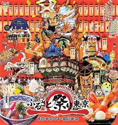 東京ドームで10日間開催でも大混雑!『ふるさと祭り東京2018』に行ってきた